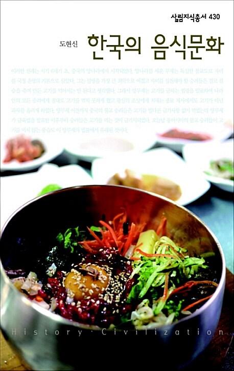 한국의 음식문화