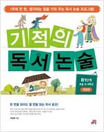 [중고] 기적의 독서 논술 B1단계