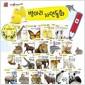[훈민출판사] 병아리 자연동화 (보드북20권+CD1장+카드30장) / 세이펜 미포함
