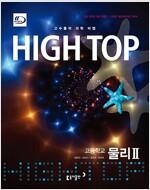 High Top 하이탑 고등학교 물리 2 - 전3권 (2019년 고3용)