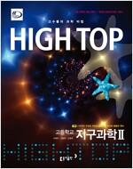 High Top 하이탑 고등학교 지구과학 2 - 전2권 (2019년 고3용)