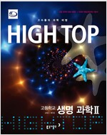 High Top 하이탑 고등학교 생명과학 2 - 전3권 (2019년 고3용)