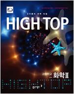High Top 하이탑 고등학교 화학 2 - 전3권 (2019년용)