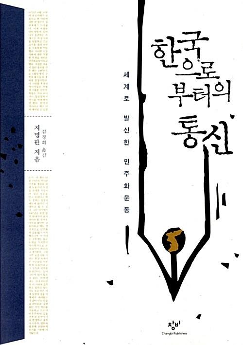 한국으로부터의 통신