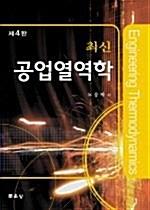 최신 공업열역학 (노승탁)
