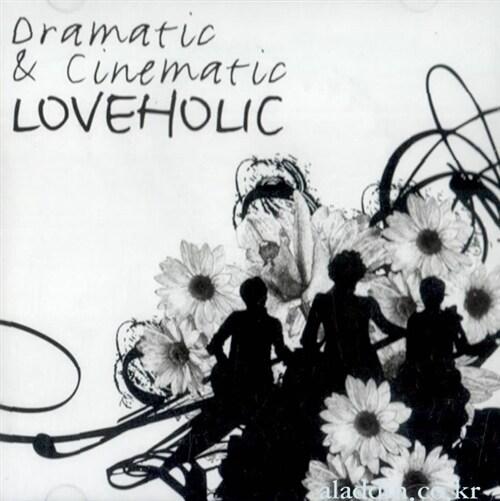 러브홀릭 - 드라마 스페셜 Dramatic & Cinematic [재발매]