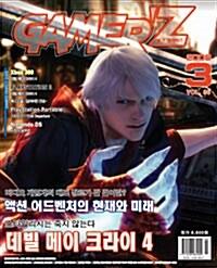 Gamerz 2008.3