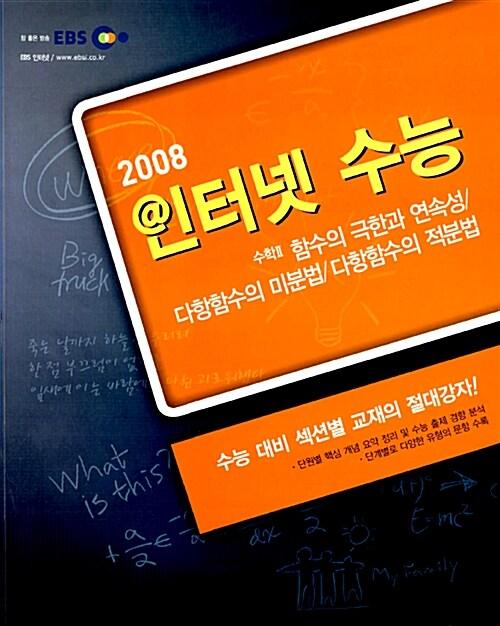 EBS 인터넷 수능 수학 2