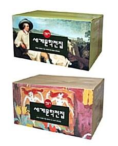 민음사 세계문학전집 - 전104권 세트