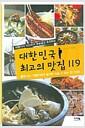 [중고] 대한민국 최고의 맛집 119