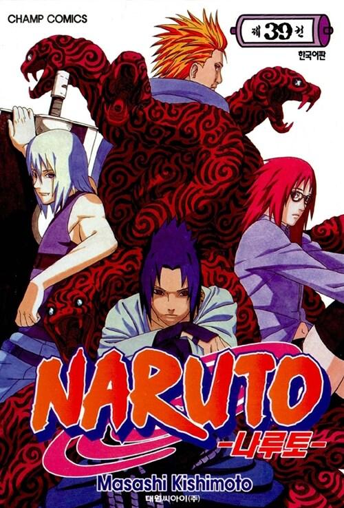 나루토 Naruto 39