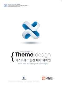 (HTML5, CSS3와 함께 배우는) 익스프레스엔진 테마 디자인 : built with the strongest technologies