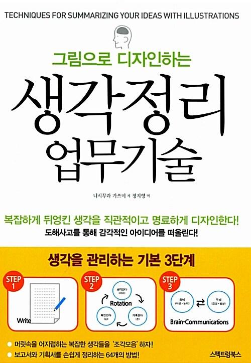 도해 업무 기술 세트 - 전3권