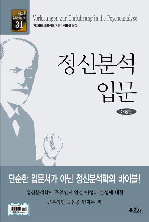 정신분석 입문 개정판