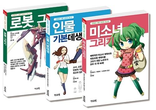 만화의 기본 세트 - 전3권