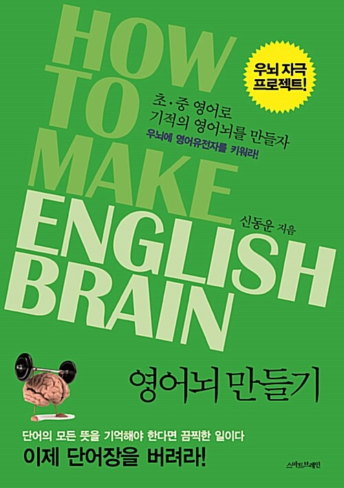 영어뇌 만들기