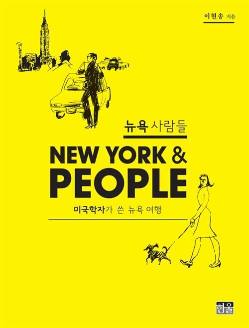 뉴욕 사람들