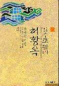 김수로왕비 허황옥 : 쌍어의 비밀