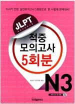 JLPT 적중 모의고사 5회분 N3 (책 + CD 1장)