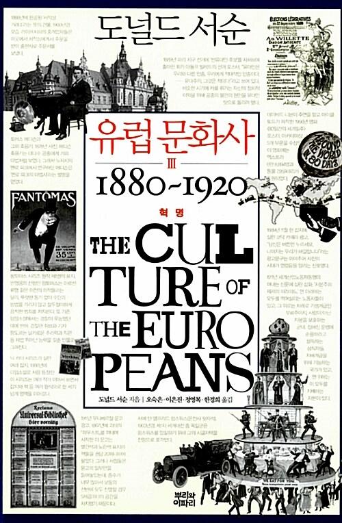 유럽 문화사 3