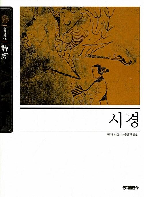 동양고전 슬기바다 세트 - 전14권