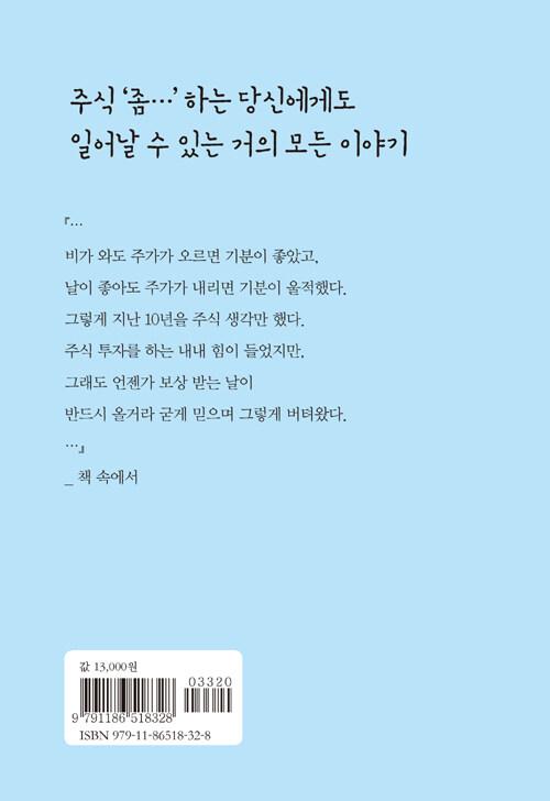 나의 주식투자 생존기 : 불고기벅어 주식 투자 10년간 '천국'과 '지옥'을 오간 썰!!