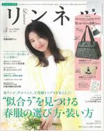 リンネル 2019年 05月號 (雜誌, 月刊)