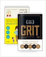 [세트] 그릿 GRIT (100쇄 기념 리커버 에디션) + 어린이를 위한 그릿 - 전2권