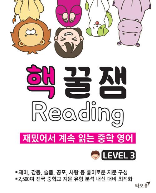 핵꿀잼 리딩 Level 3