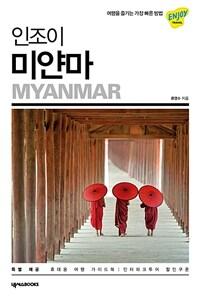 인조이 미얀마