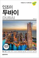 인조이 두바이 (2019)