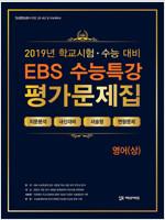 EBS 수능특강 평가문제집 영어(상) (2019년)