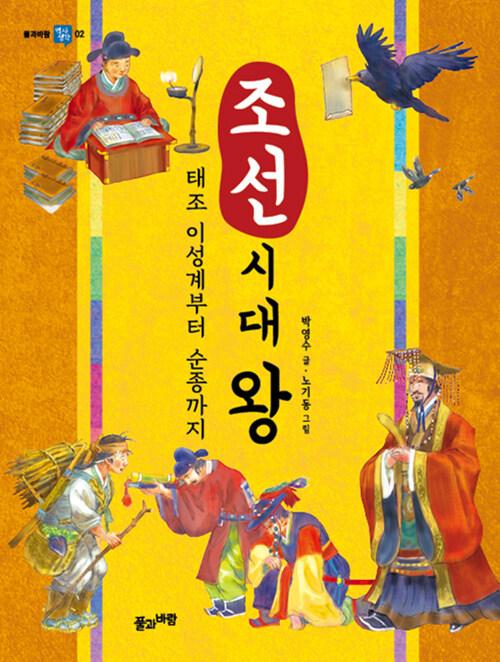 조선 시대 왕
