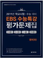 EBS 수능특강 평가문제집 영어(하) (2019년)