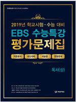 EBS 수능특강 평가문제집 독서(상) (2019년)