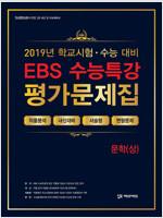 EBS 수능특강 평가문제집 문학(상) (2019년)