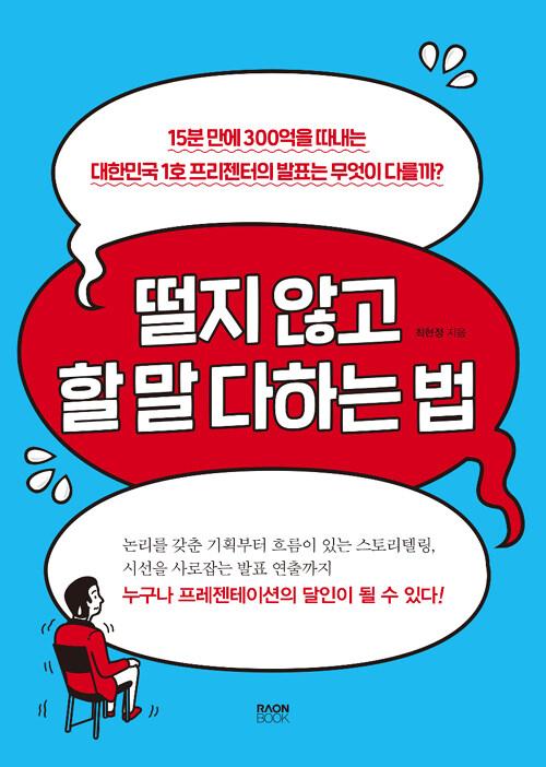 떨지 않고 할 말 다하는 법 : 15분 만에 300억을 따내는 대한민국 1호 프리젠터의 발표는 무엇이 다를까?