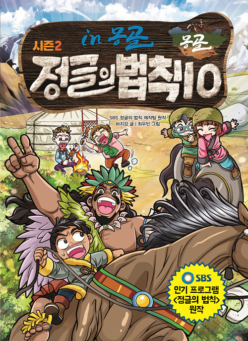 시즌2 정글의 법칙 10 : 몽골 편