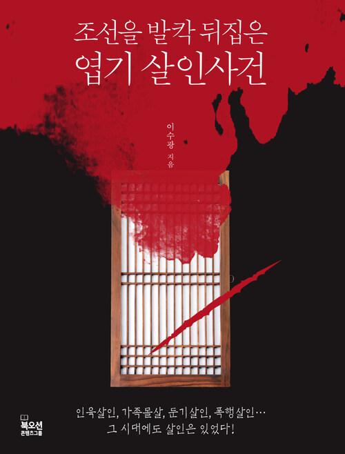 조선을 발칵 뒤집은 엽기 살인사건