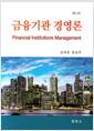 [중고] 금융기관 경영론