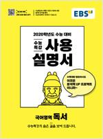 EBS 수능특강 사용설명서 국어영역 독서 (2019년)
