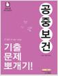 2019 민경애 공중보건 기출문제뽀개기