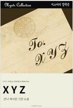 X Y Z : Mystr 컬렉션 제79권