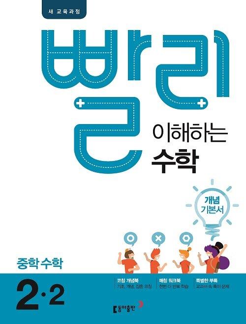빨리 이해하는 중학 수학 2-2 (2020년용)