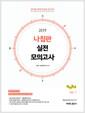 2019 선재국어 나침판 실전 모의고사 Vol.1
