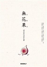 [POD] 무화과 - 안으로 피는 꽃