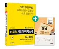 2019 에듀윌 제과제빵기능사 필기끝장