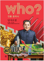 Who? 인물 중국사 : 덩샤오핑