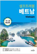 베트남 셀프 트래블