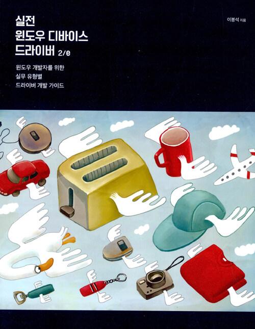 실전 윈도우 디바이스 드라이버 : 윈도우 개발자를 위한 실무 유형별 드라이버 개발 가이드 / 2/e